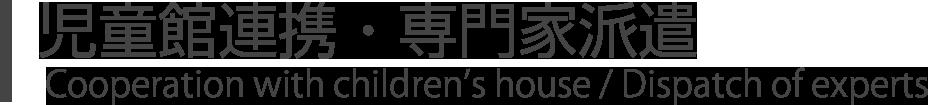 児童館連携・専門家派遣