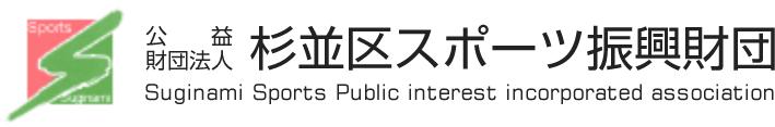 公益財団法人 杉並区スポーツ振興財団