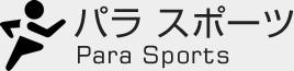 パラ スポーツ