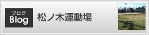 Blog:松ノ木運動場