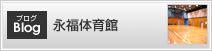 Blog:永福体育館