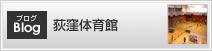 Blog:荻窪体育館